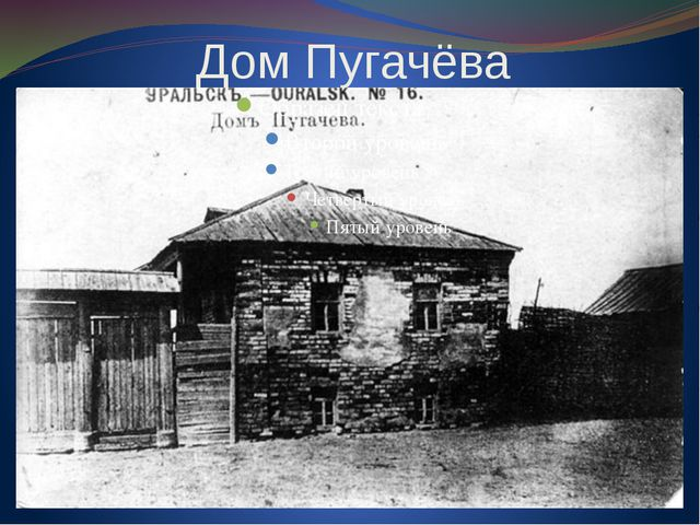 Дом Пугачёва