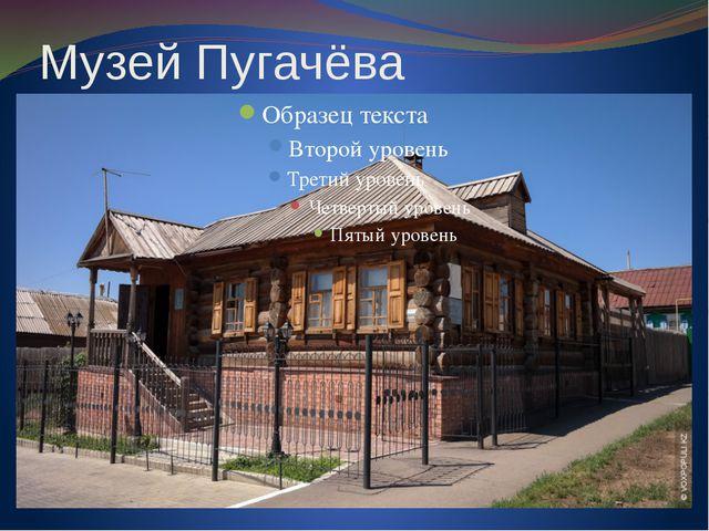 Музей Пугачёва