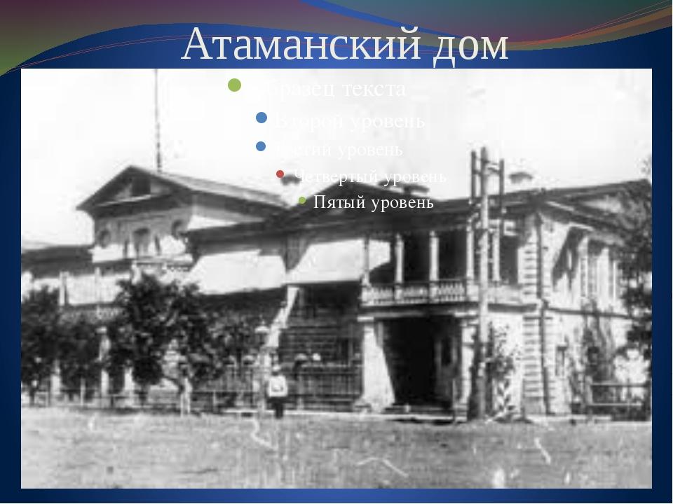 Атаманский дом