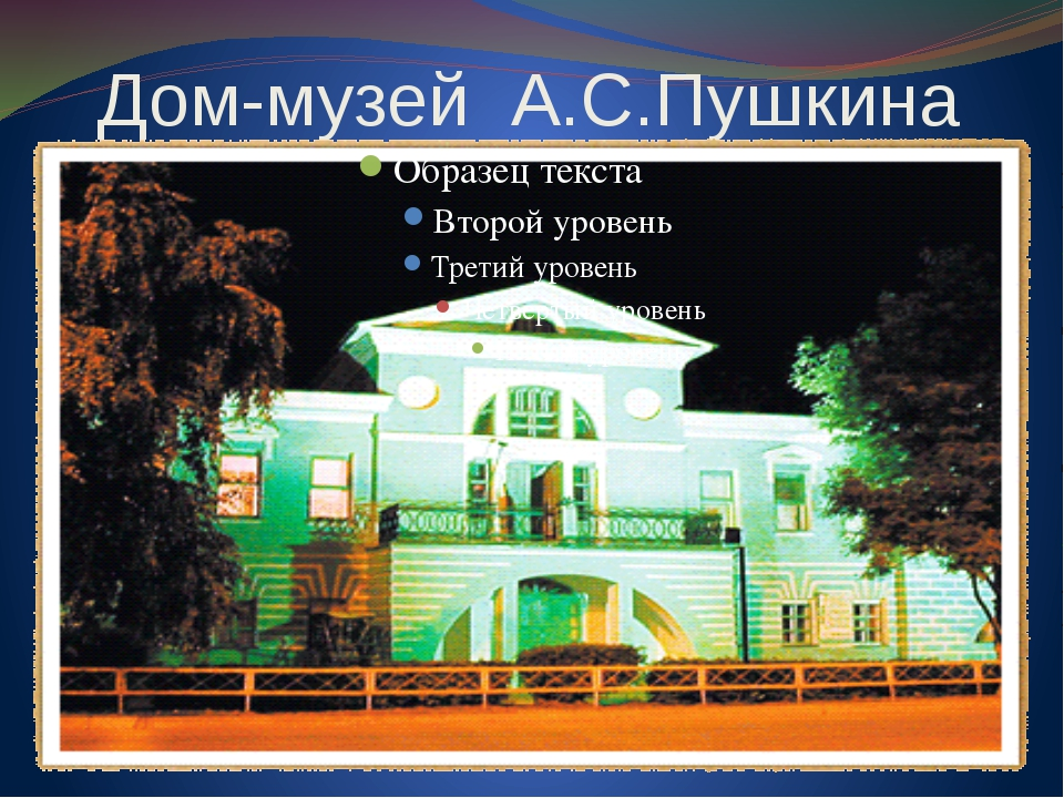 Дом-музей А.С.Пушкина