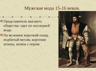 Мужская мода 15-16 веков. Представитель высшего общества: одет по последней м