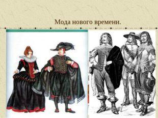 Мода нового времени. Мода распространялась не только на одежду. Стало модным