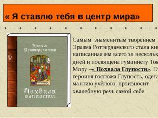 Самым знаменитым творением Эразма Роттердамского стала книга, написанная им в