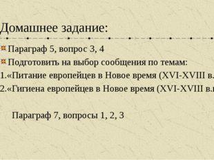 Домашнее задание: Параграф 5, вопрос 3, 4 Подготовить на выбор сообщения по т