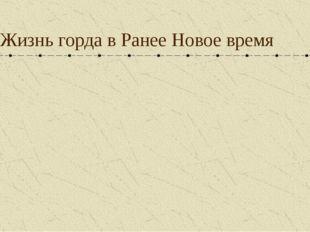 Жизнь горда в Ранее Новое время