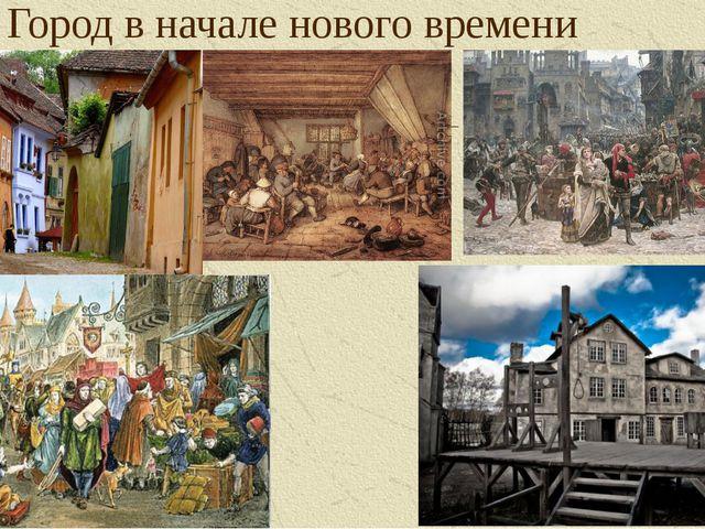 Город в начале нового времени
