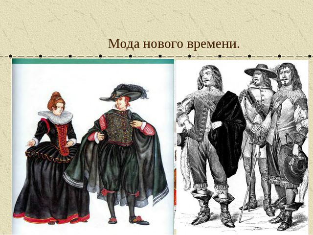 Мода нового времени. Мода распространялась не только на одежду. Стало модным...