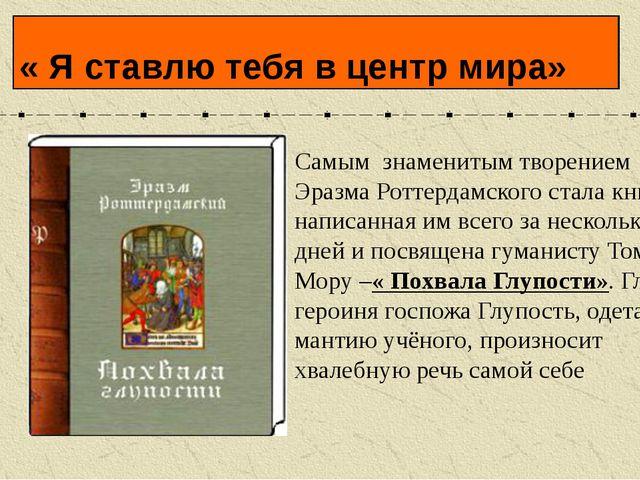 Самым знаменитым творением Эразма Роттердамского стала книга, написанная им в...