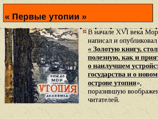 В начале XVI века Мор написал и опубликовал « Золотую книгу, столь полезную,...