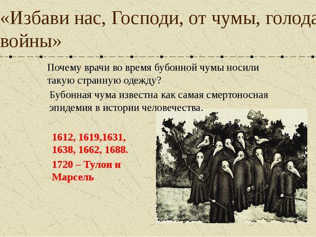 «Избави нас, Господи, от чумы, голода и войны» Почему врачи во время бубонно...