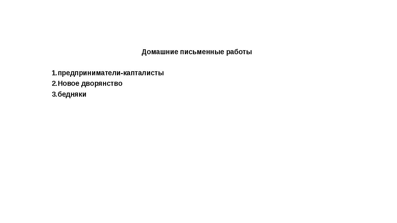 Домашние письменные работы 1.предприниматели-капталисты 2.Новое дворянство 3....