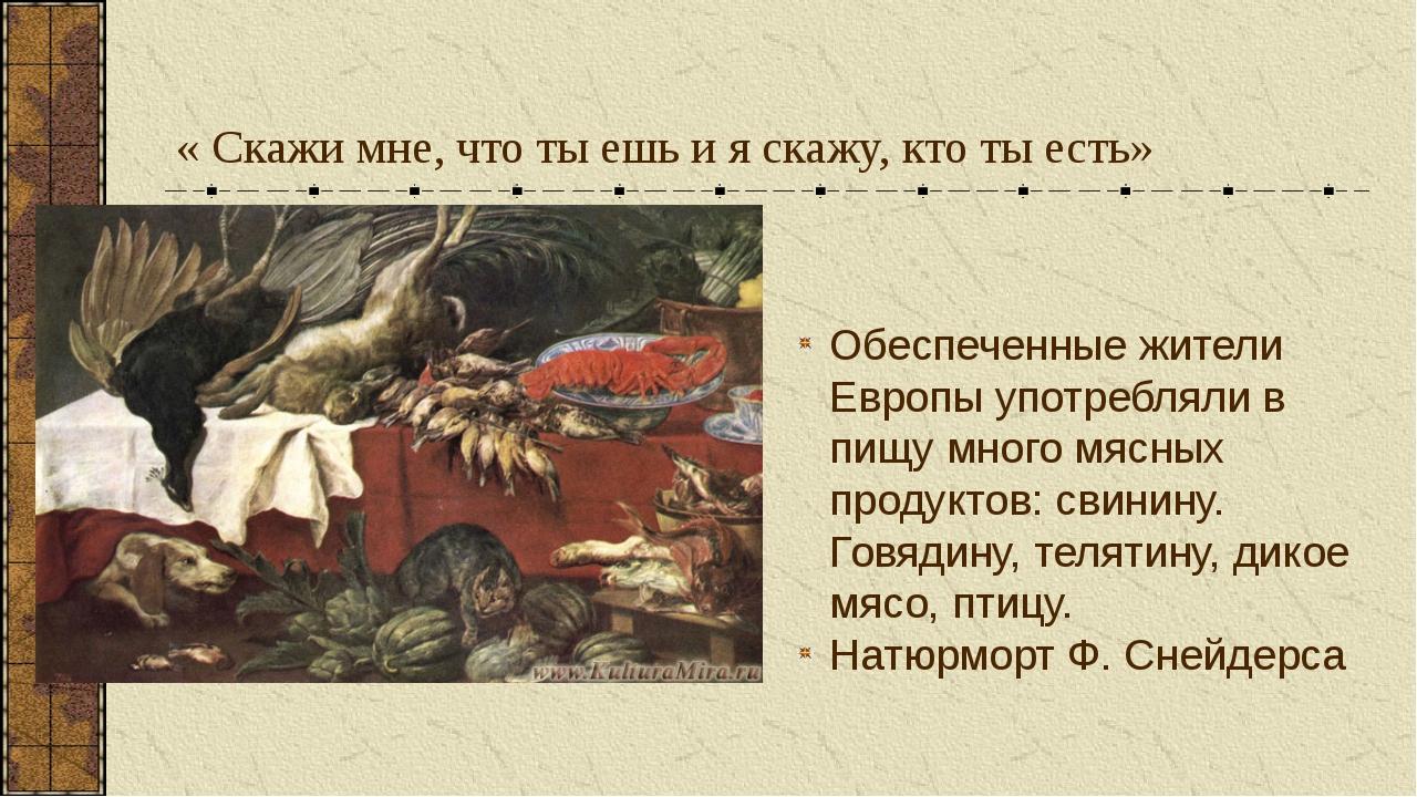 « Скажи мне, что ты ешь и я скажу, кто ты есть» Обеспеченные жители Европы уп...
