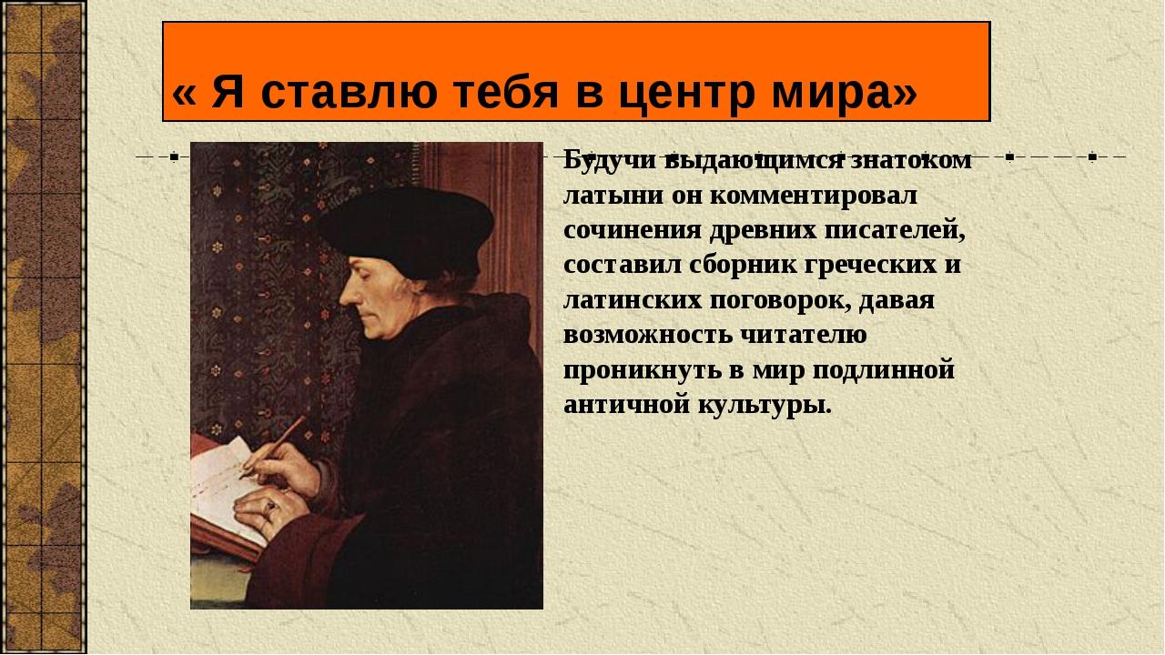 Будучи выдающимся знатоком латыни он комментировал сочинения древних писателе...