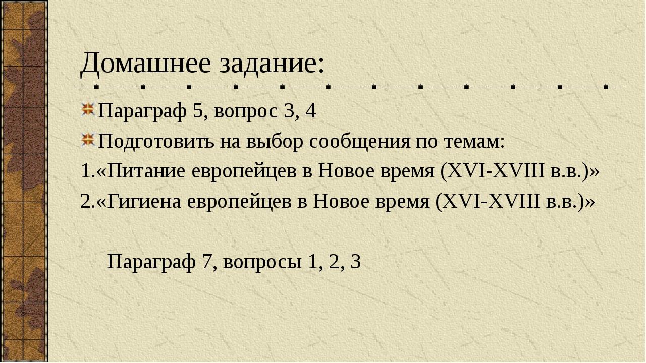 Домашнее задание: Параграф 5, вопрос 3, 4 Подготовить на выбор сообщения по т...