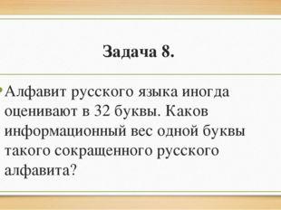 Задача 8. Алфавит русского языка иногда оценивают в 32 буквы. Каков информац