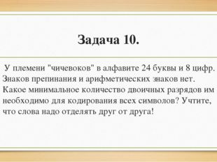 "Задача 10. У племени ""чичевоков"" в алфавите 24 буквы и 8 цифр. Знаков препин"
