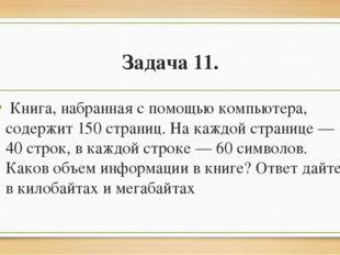 Задача 11. Книга, набранная с помощью компьютера, содержит 150 страниц. На к