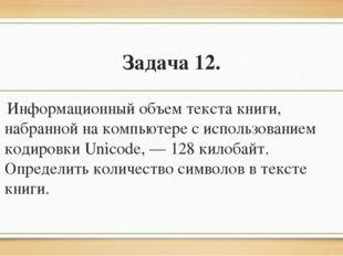 Задача 12. Информационный объем текста книги, набранной на компьютере с испо