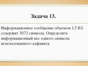 Задача 13. Информационное сообщение объемом 1,5 Кб содержит 3072 символа. Опр