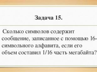 Задача 15. Сколько символов содержит сообщение, записанное с помощью 16-симв
