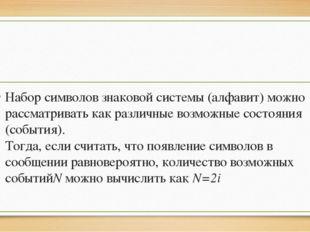 Набор символов знаковой системы (алфавит) можно рассматривать как различные
