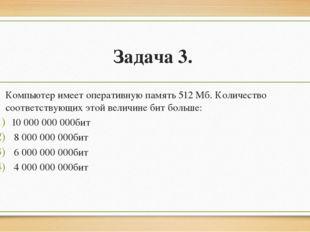 Задача 3. Компьютер имеет оперативную память 512 Мб. Количество соответствую