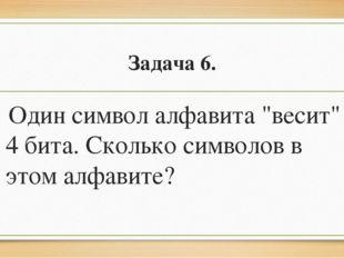 """Задача 6. Один символ алфавита """"весит"""" 4 бита. Сколько символов в этом алфав"""