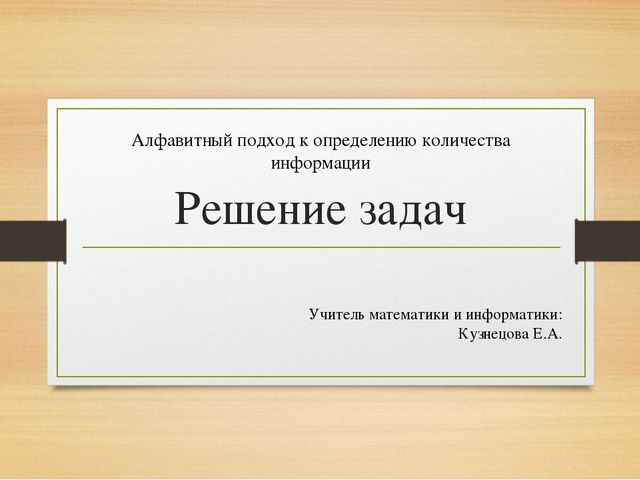 Решение задач Алфавитный подход к определению количества информации Учитель м...
