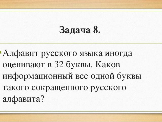 Задача 8. Алфавит русского языка иногда оценивают в 32 буквы. Каков информац...