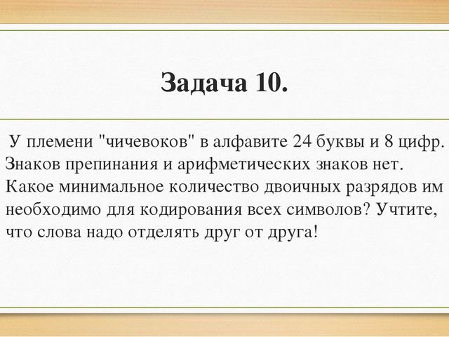 "Задача 10. У племени ""чичевоков"" в алфавите 24 буквы и 8 цифр. Знаков препин..."