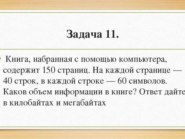 Задача 11. Книга, набранная с помощью компьютера, содержит 150 страниц. На к...