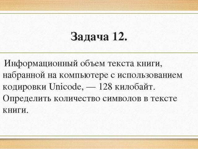 Задача 12. Информационный объем текста книги, набранной на компьютере с испо...