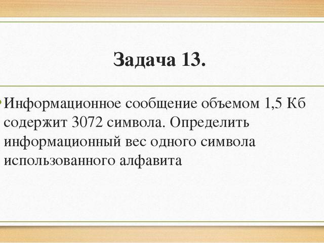 Задача 13. Информационное сообщение объемом 1,5 Кб содержит 3072 символа. Опр...