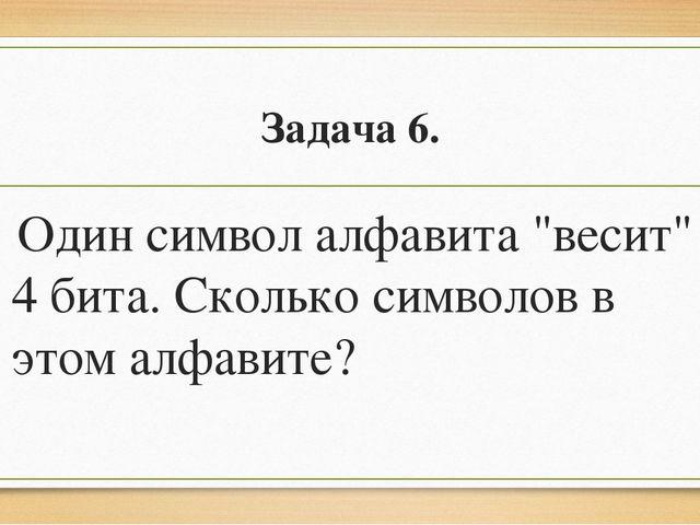"""Задача 6. Один символ алфавита """"весит"""" 4 бита. Сколько символов в этом алфав..."""