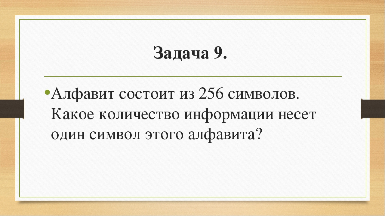 Задача 9. Алфавит состоит из 256 символов. Какое количество информации несет...
