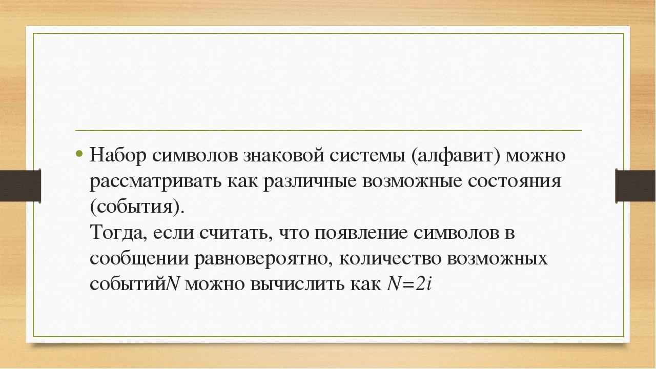 Набор символов знаковой системы (алфавит) можно рассматривать как различные...