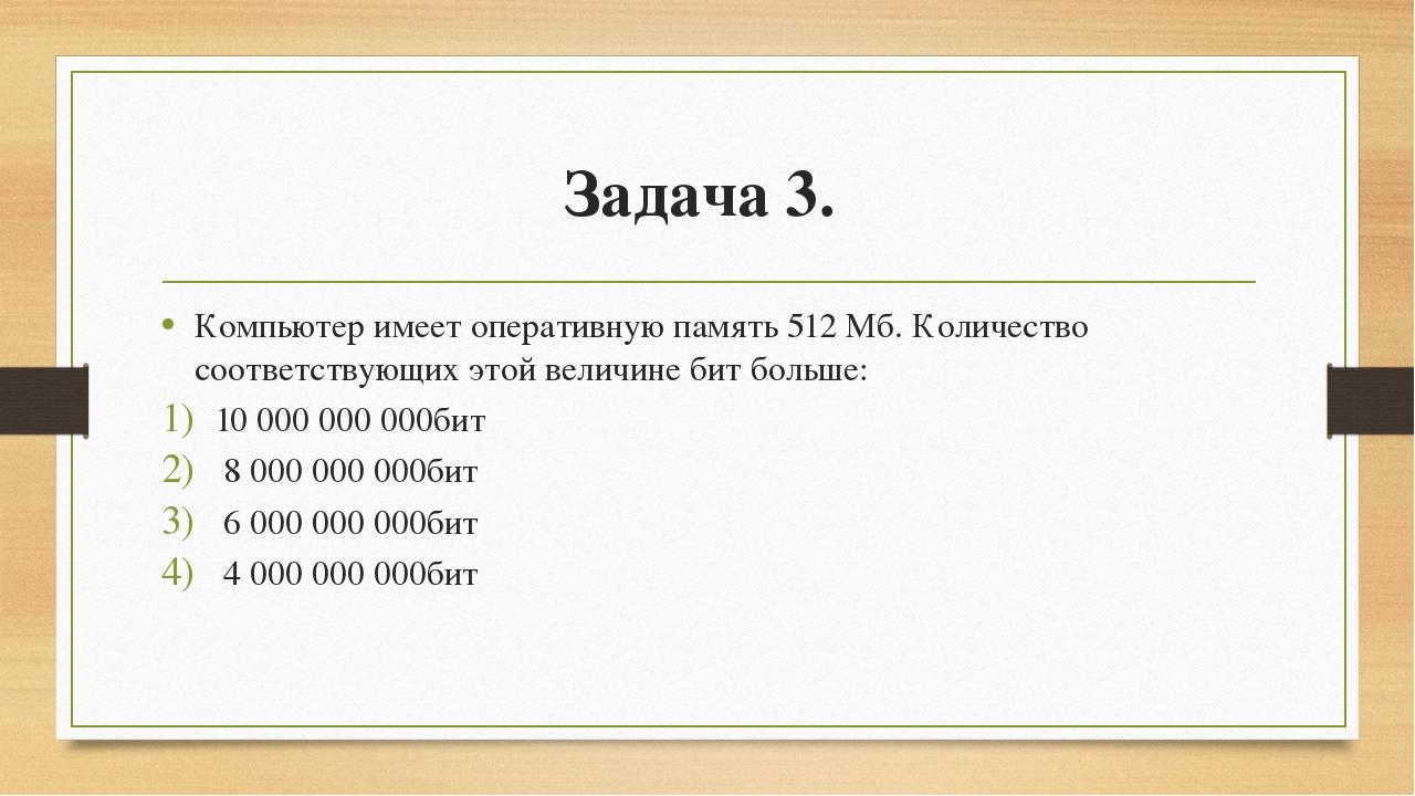 Задача 3. Компьютер имеет оперативную память 512 Мб. Количество соответствую...