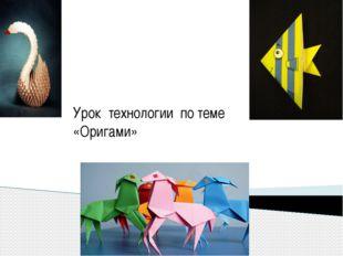 Урок технологии по теме «Оригами»