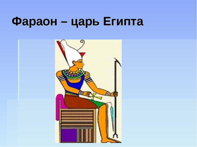 Фараон – царь Египта