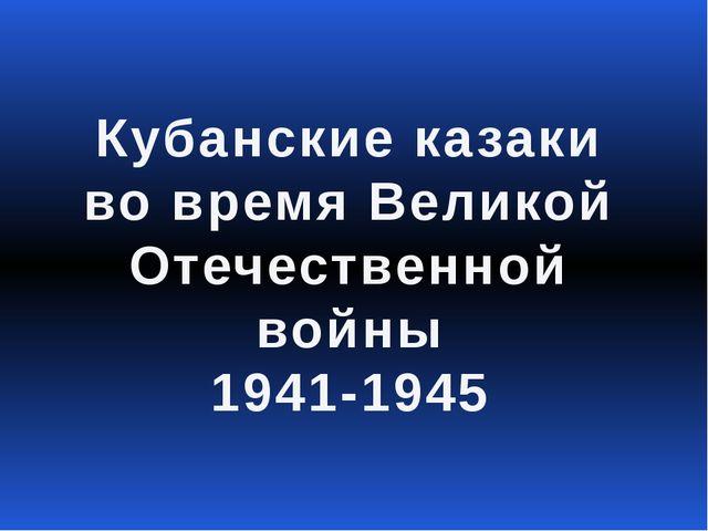Кубанские казаки во время Великой Отечественной войны 1941-1945