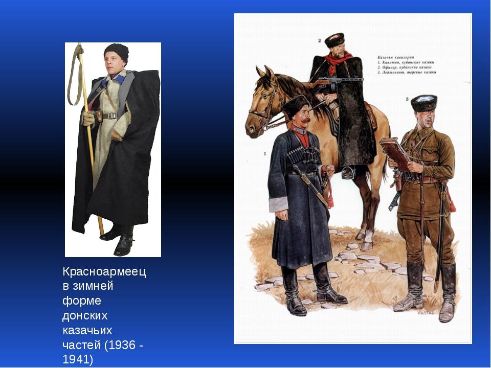 Красноармеец в зимней форме донских казачьих частей (1936 - 1941)