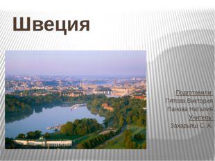 Швеция Подготовили: Пятова Виктория Панова Наталия Учитель: Захарьяш С. А.