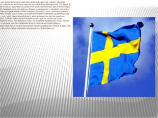 Точная дата появления шведского флага неизвестна, однако наиболее ранние изо
