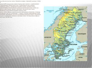 Швеция делится на три части: Норланд на севере, Свеаланд в центре и Скёне на
