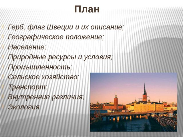 План Герб, флаг Швеции и их описание; Географическое положение; Население; Пр...