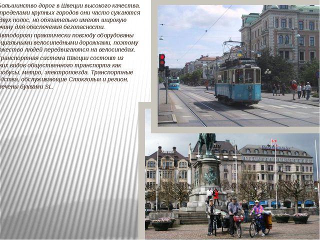 Большинство дорог в Швеции высокого качества. За пределами крупных городов о...