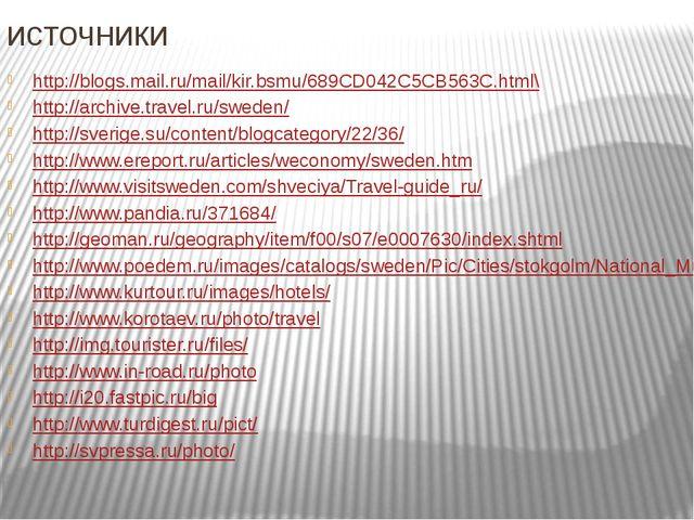 источники http://blogs.mail.ru/mail/kir.bsmu/689CD042C5CB563C.html\ http://ar...