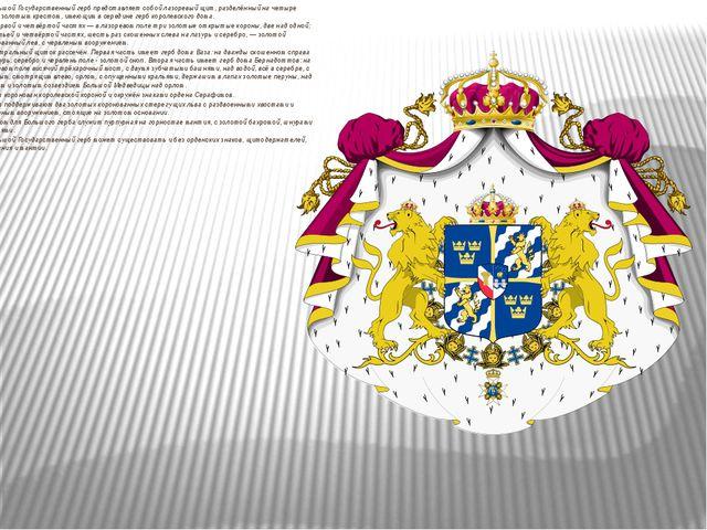 Большой Государственный герб представляет собой лазоревый щит, разделённый н...