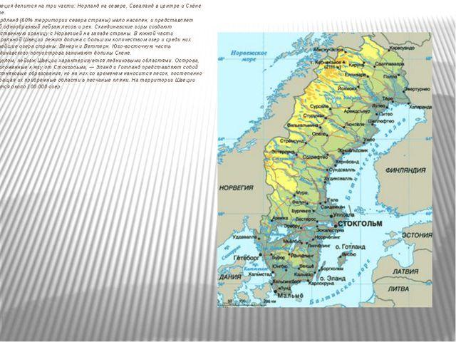 Швеция делится на три части: Норланд на севере, Свеаланд в центре и Скёне на...