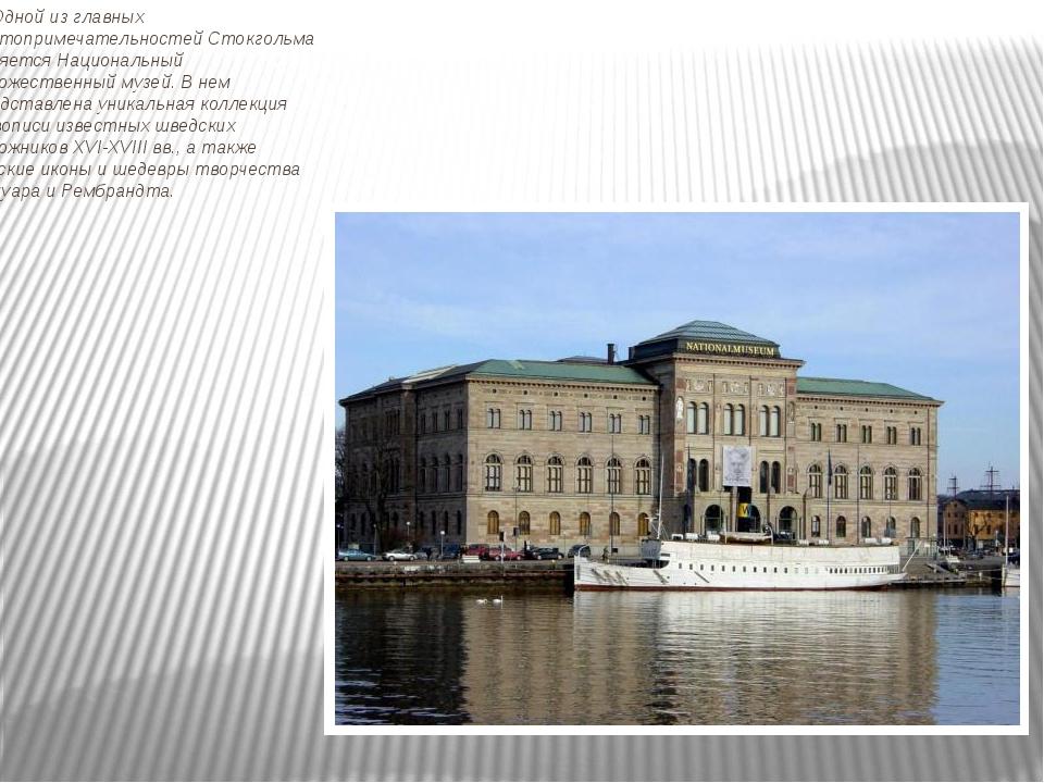 Одной из главных достопримечательностей Стокгольма является Национальный худ...